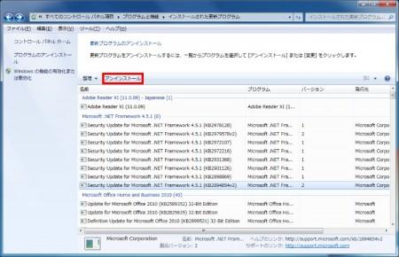 Windows Update更新プログラムを削除(アンインストール)する方法03