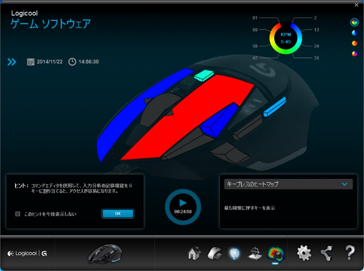 Logicool Gaming Softwareの入力分析画面