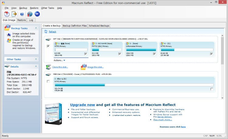 Macrium Reflect Free Editionの起動画面