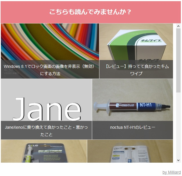 Related Posts Line-up-Exactly by Milliardを使った様子