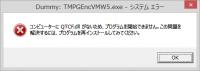 QTCF.dllのエラーダイアログ
