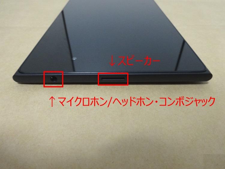 ASUS MeMO Pad 7 ME572CL本体の解説(上側)