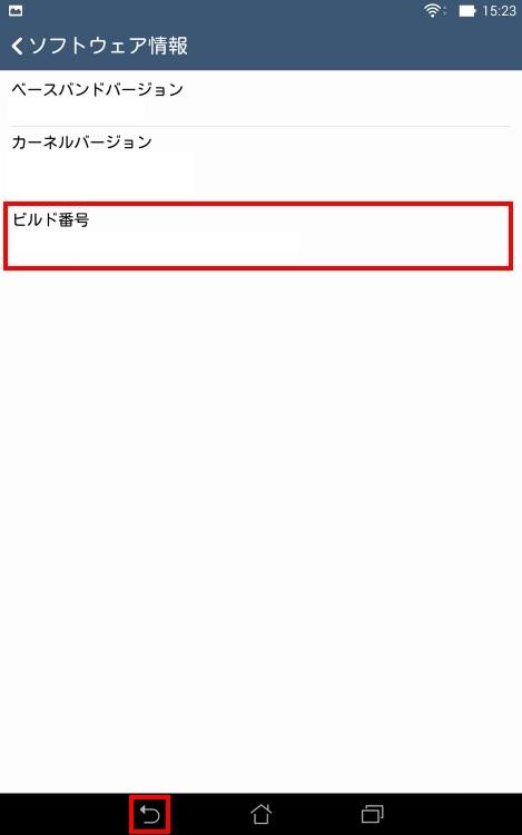 開発者向けオプションをONにしてGPUレンダリングを使用を設定する方法(手順)4