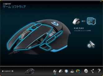 Logicool Gaming Software(LGS)のトップ画面