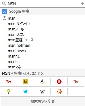 Firefox 36.0以降の検索フォーム