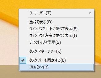 Windows 8.1でチャームを非表示(無効)にする手順1