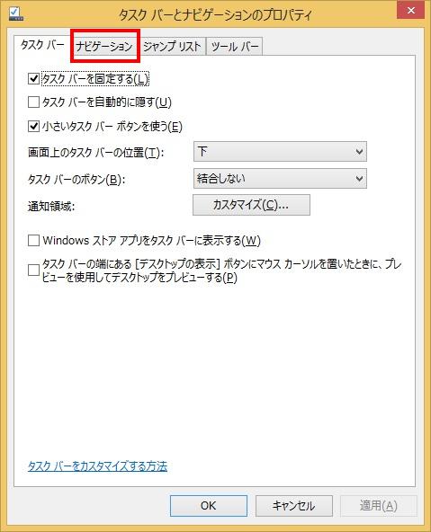 Windows 8.1でチャームを非表示(無効)にする手順2