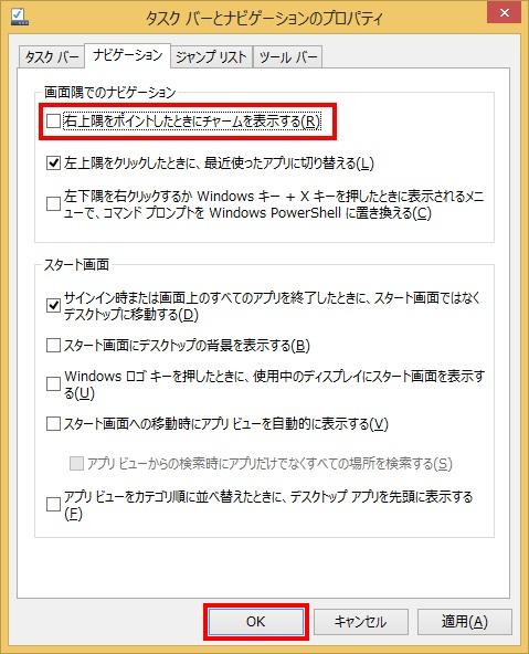 Windows 8.1でチャームを非表示(無効)にする手順3
