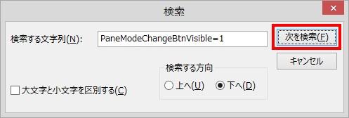 JaneStyleでペイン切り替えボタンを非表示にする手順2