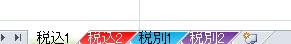 自作PC見積もり用Excelファイルの使い方1