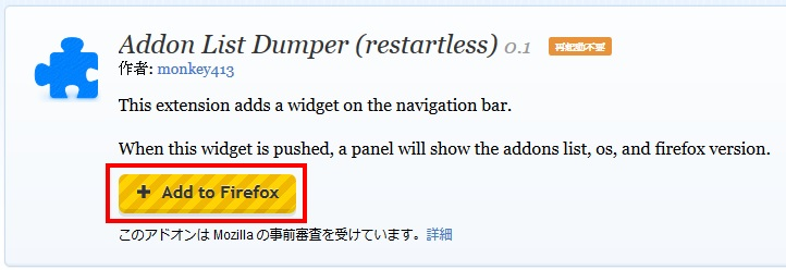 Addon List Dumper (restartless)のインストール方法