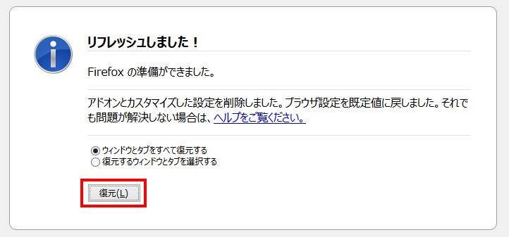 Firefoxをリフレッシュする方法2