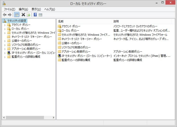 ローカルセキュリティーポリシーでWindows 8.1のUACを完全に無効にする手順1