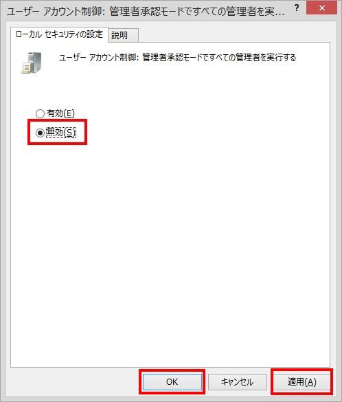 ローカルセキュリティーポリシーでWindows 8.1のUACを完全に無効にする手順3