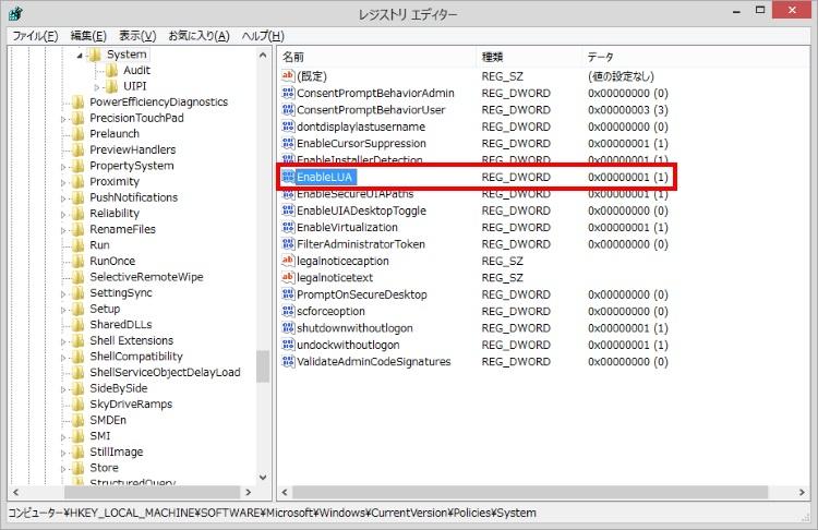 レジストリエディターでWindows 8.1のUACを完全に無効にする手順2