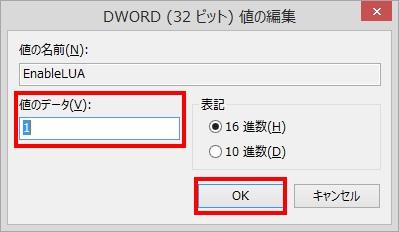 レジストリエディターでWindows 8.1のUACを完全に無効にする手順3