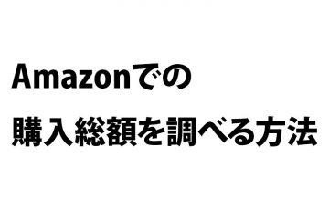 Amazonでの購入総額を調べる方法