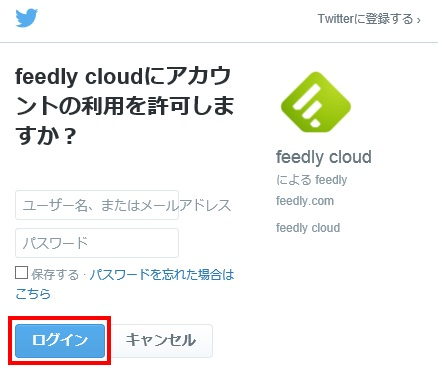 Feedlyにログインする方法3