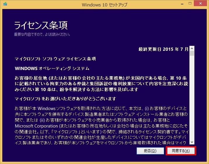 Windows 10にアップグレードする方法02