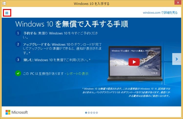 Windows 10の動作環境を満たしているかを確認する手順2