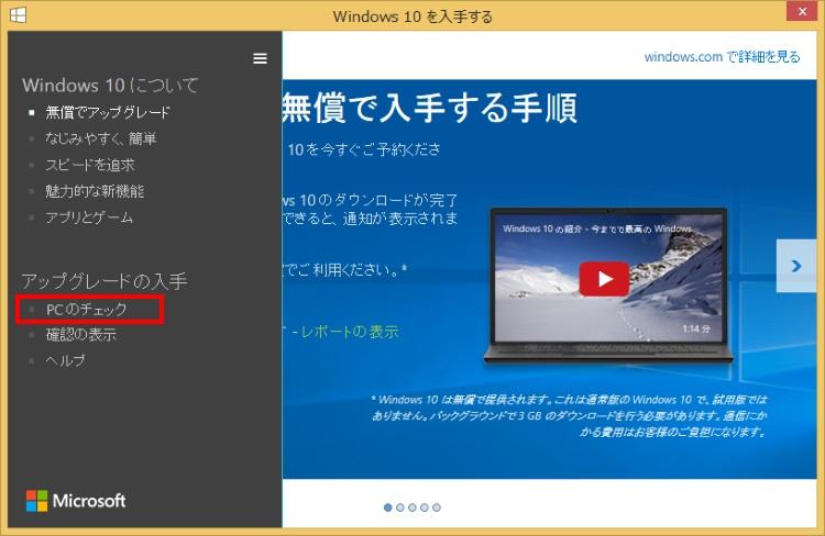 Windows 10の動作環境を満たしているかを確認する手順3