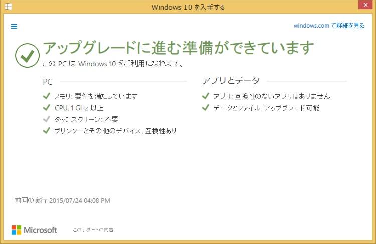 Windows 10の動作環境を満たしているかを確認する手順4