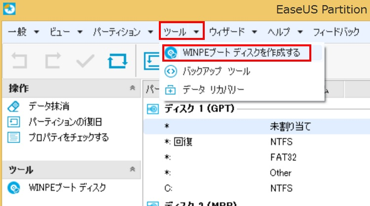 EaseUS Partition Master Professionalでブートディスクを作成する手順02