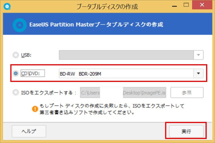 EaseUS Partition Master Professionalでブートディスクを作成する手順03
