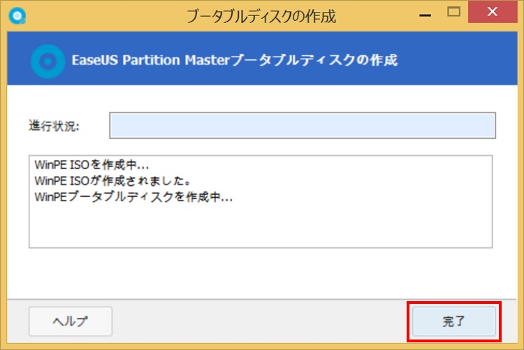 EaseUS Partition Master Professionalでブートディスクを作成する手順05