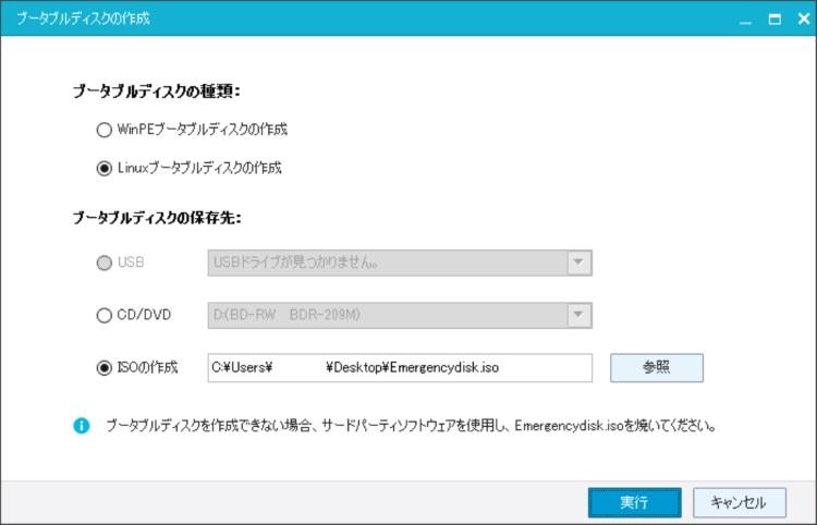EaseUS Todo Backup Workstationでブータブルディスクを作成する方法(手順03)