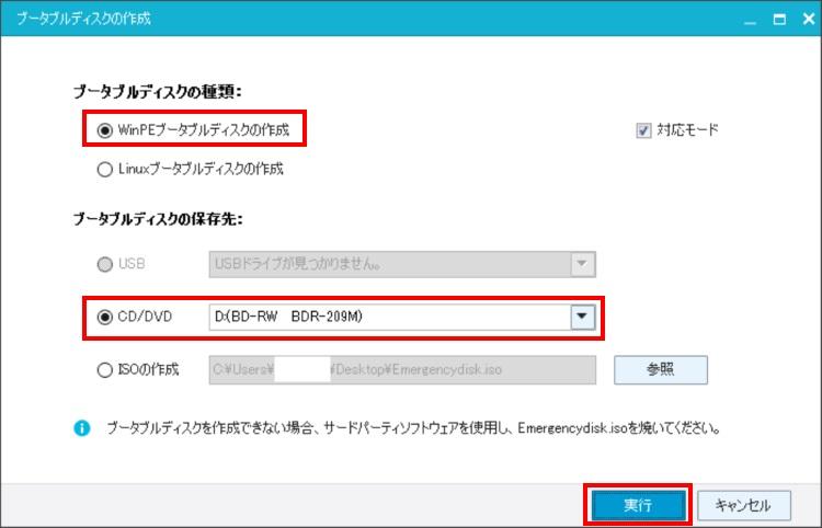 EaseUS Todo Backup Workstationでブータブルディスクを作成する方法(手順04)