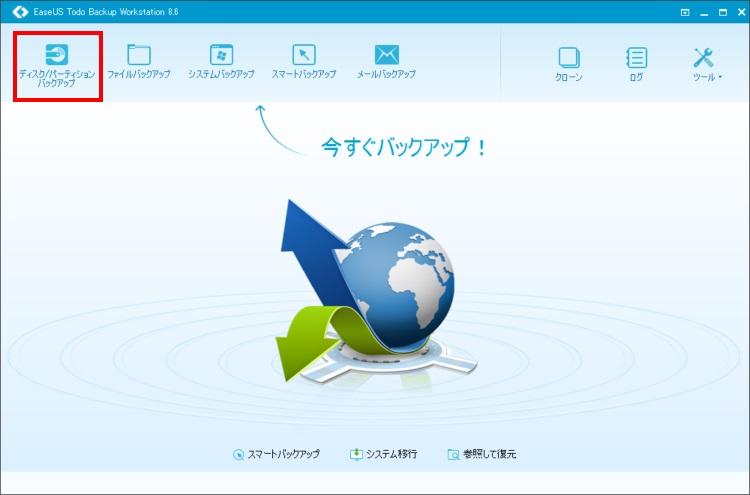 EaseUS Todo Backup Workstationでディスク/パーティションバックアップを取る手順02