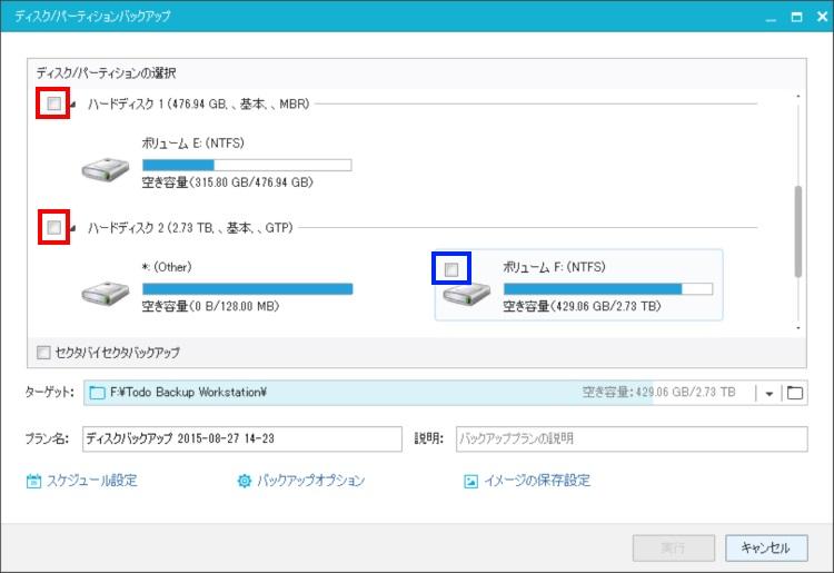 EaseUS Todo Backup Workstationでディスク/パーティションバックアップを取る手順03