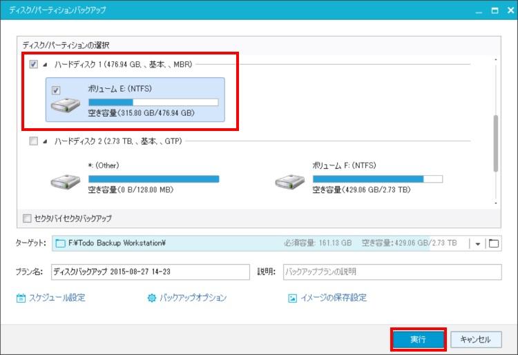 EaseUS Todo Backup Workstationでディスク/パーティションバックアップを取る手順04