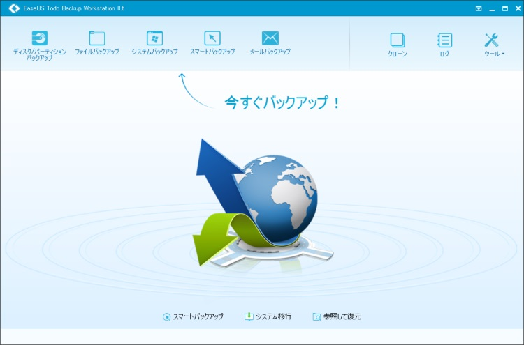 EaseUS Todo Backup Workstationのホーム画面