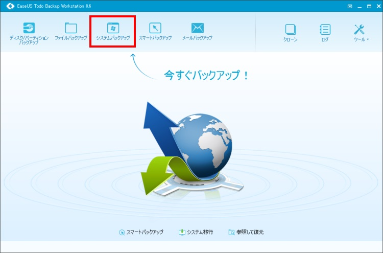 EaseUS Todo Backup Workstationでシステムバックアップを取る手順02