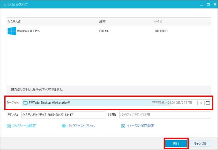 EaseUS Todo Backup Workstationでシステムバックアップを取る手順03