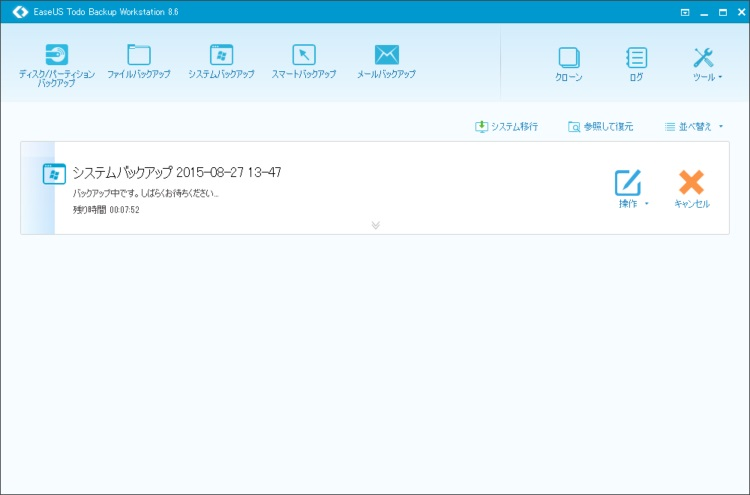 EaseUS Todo Backup Workstationでシステムバックアップを取る手順04