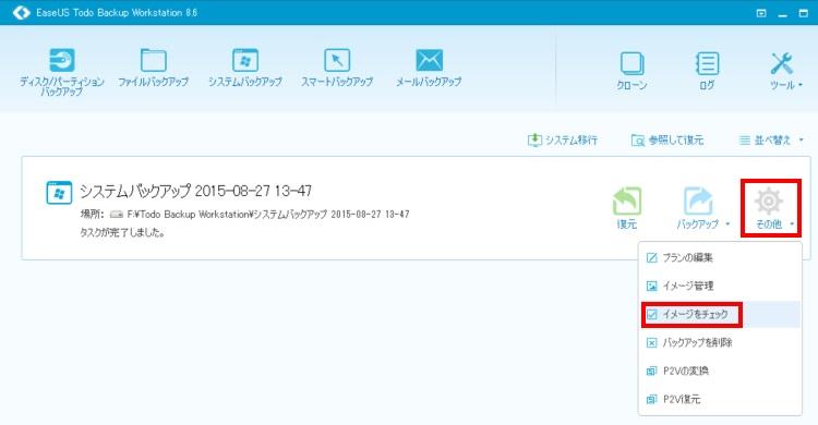 EaseUS Todo Backup Workstationでシステムバックアップを取る手順05