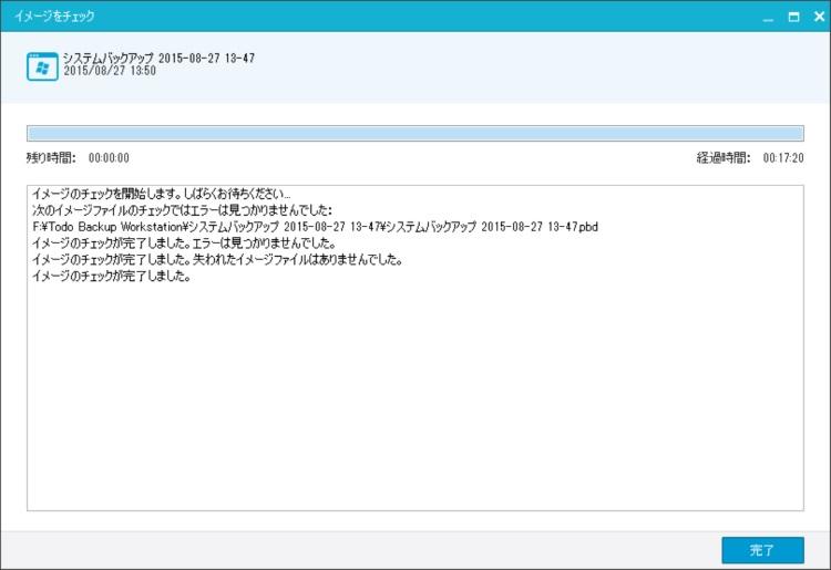 EaseUS Todo Backup Workstationでシステムバックアップを取る手順06