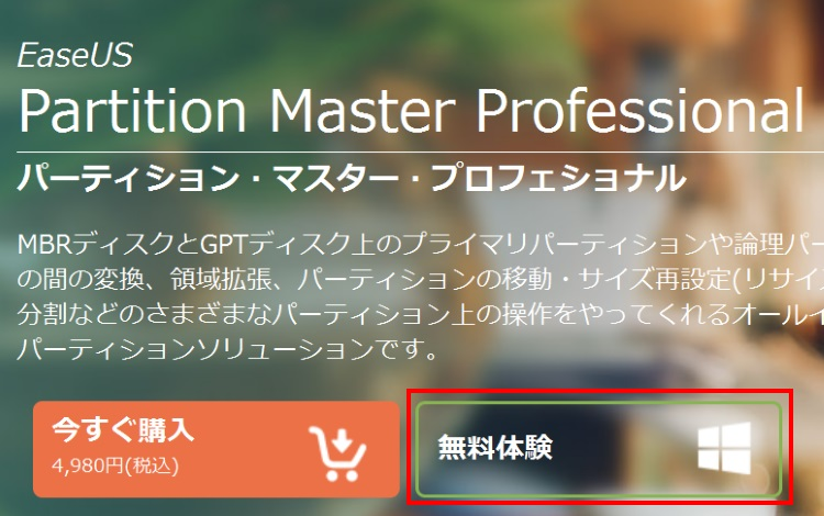 EaseUS Partition Master Professionalのインストール手順01