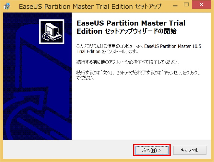 EaseUS Partition Master Professionalのインストール手順03