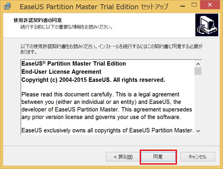 EaseUS Partition Master Professionalのインストール手順04