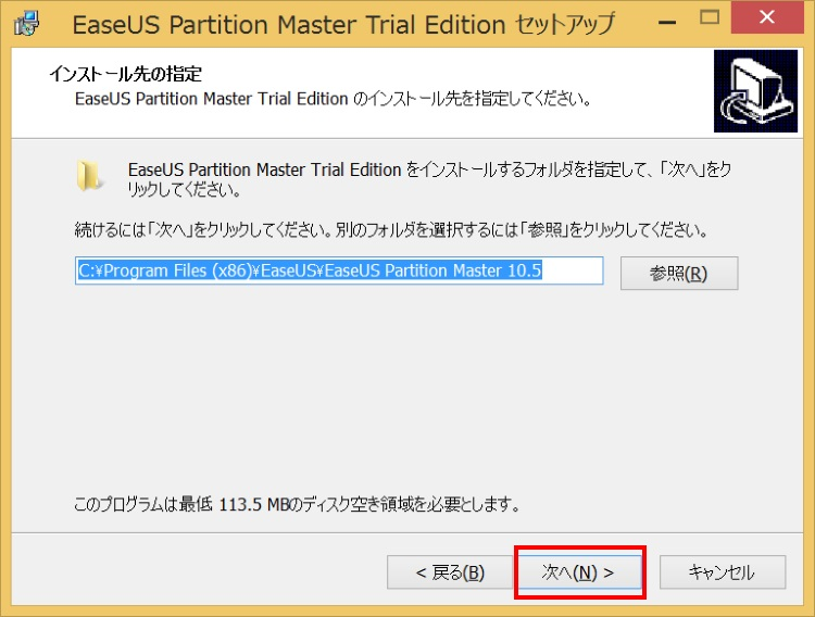 EaseUS Partition Master Professionalのインストール手順05