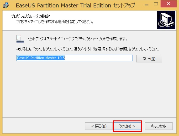 EaseUS Partition Master Professionalのインストール手順06