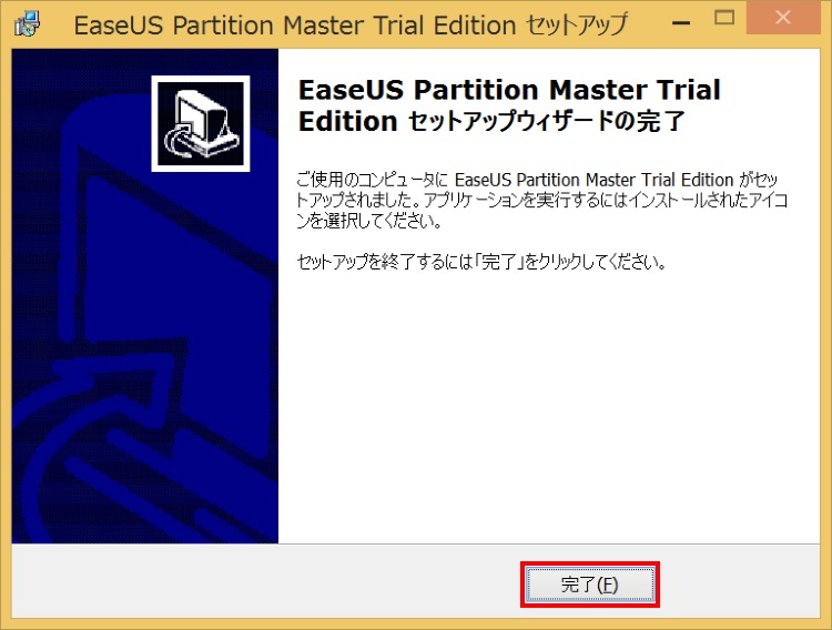 EaseUS Partition Master Professionalのインストール手順09