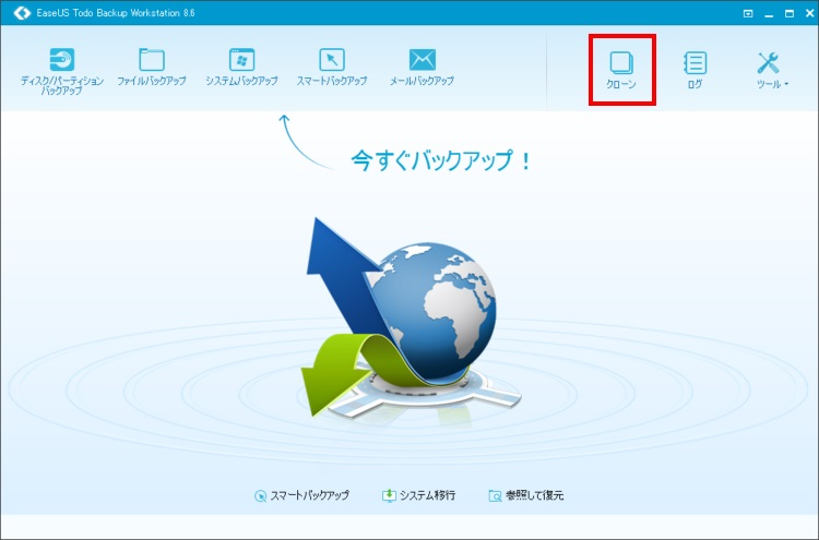 EaseUS Todo Backup Workstationでクローンを作成する方法(手順02)