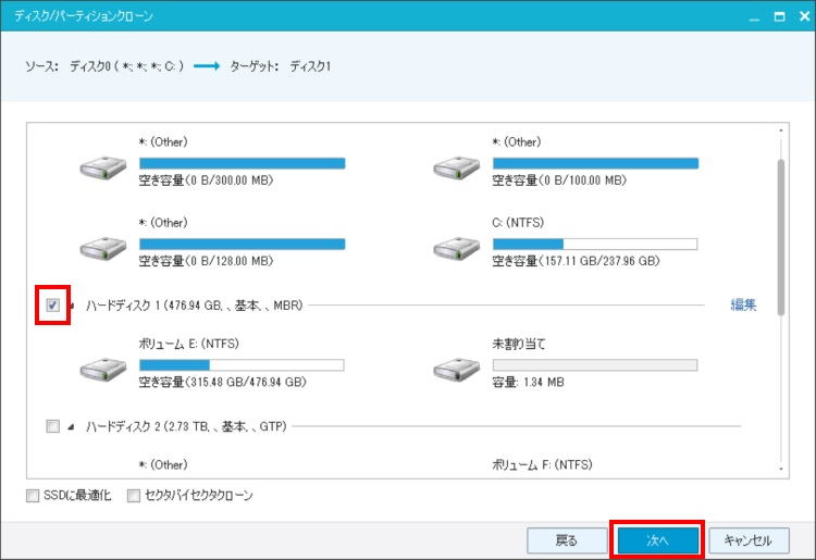 EaseUS Todo Backup Workstationでクローンを作成する方法(手順04)