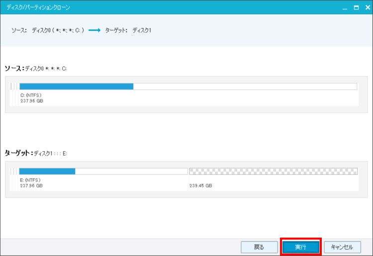 EaseUS Todo Backup Workstationでクローンを作成する方法(手順05)