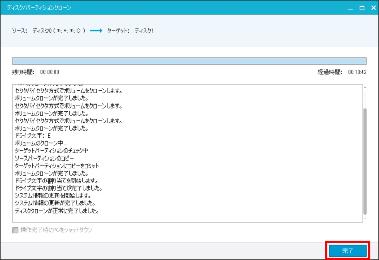 EaseUS Todo Backup Workstationでクローンを作成する方法(手順07)